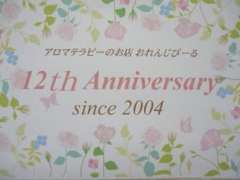 12周年感謝フェア開催!