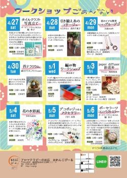15周年祭感謝イベント・毎日ワークショップ